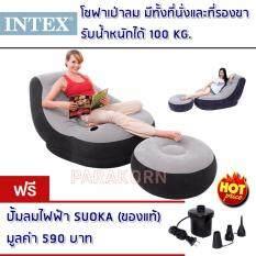 ขาย โซฟาเป่าลม ที่นอนเป่าลม เก้าอี้เป่าลม เก้าอี้ปรับนอน ผิวกำมะหยี่ เป็นทั้งที่นั่งและที่รองขา รับน้ำหนักได้ 100 กก Intex ของแท้ รับประกันคุณภาพ สีเทา กรุงเทพมหานคร