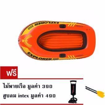 เรือยาง รับน้ำหนักได้ถึง 180 Kg. พร้อมอุปกรณ์ไม้พายและสูบมือ intex Orange (ของแท้) สินค้าคุณภาพยอดขายอันดับ 1-