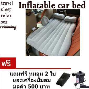 เบาะเป่าลมนอนในรถยนต์ + ที่สูบลมไฟฟ้า + หมอน2ใบ +แผ่นแปะกันรั่ว ขนาด135*85*45cm มีที่กันคอนโซลหน้า