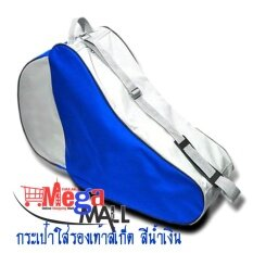 ราคา กระเป๋า ใส่รองเท้าสเก็ต แบบ 2 ชั้น พิเศษ สีน้ำเงิน ที่สุด