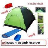 โปรโมชั่น เต้นท์กางเร็วอัตโนมัติ ขนาด 2X2 เมตร สำหรับนอน 2 4 คน Camping
