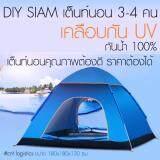ขาย เต็นท์นอน3 4 คน กางอัตโนมัติ รุ่นTn 0002 สีฟ้า Diy Siam