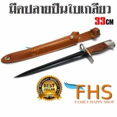 ราคา มีดเดินป่าปลายปืน ทรงสงครามโลก ขนาดใบรวมด้าม 33 Cm ซองแบบร้อยเข็มขัด ใบมีดแบบเกลียวมีคม Thailand
