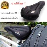 ซื้อ เจลหุ้มเบาะจักรยาน หุ้มเบาะจักรยาน หุ้มอานจักรยาน 3D แน่นหนา เจลเยอะมาก ออนไลน์ Thailand