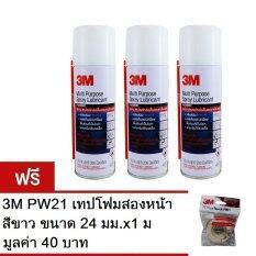 ซื้อ 3M สเปรย์หล่อลื่นอเนกประสงค์ 200มล X3กระป๋อง Multi Purpose Spray Lubricant ฟรีเทปกาว ไทย