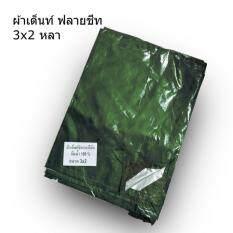 ราคา ผ้าเต็นท์ ฟลายชีท 3X2 หลา ผ้าคลุม ผ้ากันฝน ผ้ากันแดด กางเต็นท์ ออกทริป อุปกรณ์เต็นท์ P Telecom