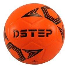 ราคา ลูกฟุตบอลหนังอัด เบอร์5 Football D Step Db 11106 สีส้ม ใหม่