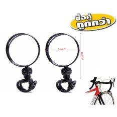 กระจกจักรยานทรงกลม แบบสายรัด ขนาด7cm (2ชิ้น).