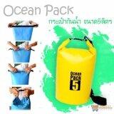 ขาย 99Baht กระเป๋ากันน้ำ Ocean Pack ขนาด 5 ลิตร มีสายสะพาน1เส้น กรุงเทพมหานคร