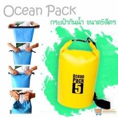 ขาย 99Baht กระเป๋ากันน้ำ Ocean Pack ขนาด 5 ลิตร มีสายสะพาน1เส้น 99Baht เป็นต้นฉบับ