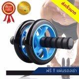 ซื้อ Ab ลูกกลิ้งเล่นกล้ามท้อง Wheel ขนาด 14 Cm Blue ใหม่