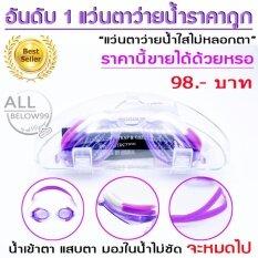 Ab99 แว่นตาว่ายน้ำ แว่นตาว่ายน้ำเด็ก แว่นตากันน้ำ แว่นตาดำน้ำ แว่นตาดำน้ำเด็ก สีม่วง 1 ชิ้นพร้อมกล่องเก็บแว่น มีหูแขวนได้ พร้อมที่อุดหูในกล่อง.