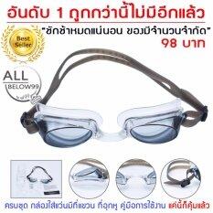 Ab99 แว่นตาว่ายน้ำ แว่นตาว่ายน้ำผู้ใหญ่ แว่นตากันน้ำ แว่นตาดำน้ำ แว่นตาดำน้ำผู้ใหญ่ สีดำเทา 1 ชิ้นพร้อมกล่องเก็บแว่น มีหูแขวนได้ พร้อมที่อุดหูในกล่อง.