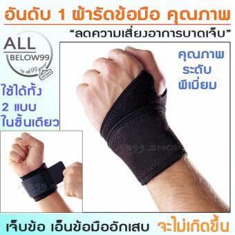 AB99 ผ้ารัดข้อมือ ผ้าพันข้อมือ ผ้ามัดข้อมือ ที่รัดข้อมือ ที่รัดมือ ใส่เล่นกีฬา ใส่ป้องกันการบาดเจ็บ ใส่เพื่อคลายกล้ามเนื้อ (สีดำ)-