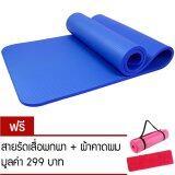 ราคา Absolute Yoga เสื่อโยคะ Yoga Mat หนาพิเศษ 10 Mm สีน้ำเงิน แถมฟรี สายรัดเสื่อ ที่คาดผมออกกำลังกาย เป็นต้นฉบับ Absolute Yoga