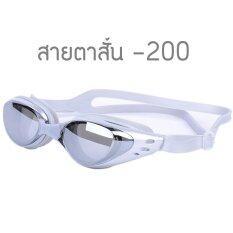 ส่วนลด แว่นตาว่ายน้ำ สำหรับสายตาสั้น 200 กันยูวี กันฝ้า กันUv สีเทา กรุงเทพมหานคร