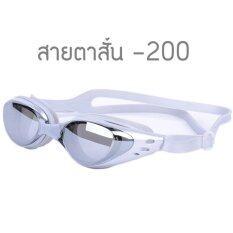 ความคิดเห็น แว่นตาว่ายน้ำ สำหรับสายตาสั้น 200 กันยูวี กันฝ้า กันUv สีเทา
