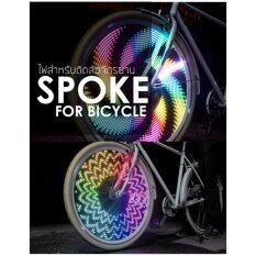 โปรโมชั่น ไฟ Led ติดล้อจักรยาน 32 รูปแบบ ถูก