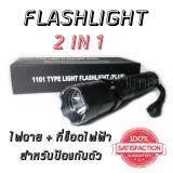 ขาย ไฟฉายช็อตไฟฟ้า ไฟฉายช๊อตได้ 1101 Type Light Flashlight ไฟฉาย ที่ช๊อตไฟฟ้า อุปกรณ์ป้องกันตัว ในสถานการณ์ฉุกเฉิน เครื่องช็อตไฟฟ้า ขนาดพกพา ติดรถ เดินป่า แค้มปิ้ง Unbranded Generic เป็นต้นฉบับ