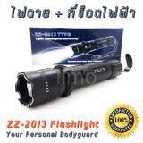 โปรโมชั่น ไฟฉายช็อตไฟฟ้า ไฟฉายช๊อตได้ Zz 2013 Type Light Flashlight ไฟฉาย ที่ช๊อตไฟฟ้า อุปกรณ์ป้องกันตัว ในสถานการณ์ฉุกเฉิน เครื่องช็อตไฟฟ้า ขนาดพกพา ติดรถ เดินป่า แค้มปิ้ง Police Heavy Duty Stun Gun Limo ใหม่ล่าสุด