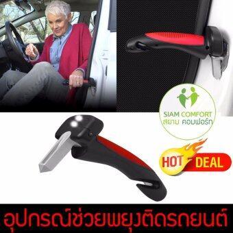 ไม้เท้ารถยนต์ อุปกรณ์สำหรับดูแลผู้สูงอายุ ไม้เท้าช่วยพยุงออกจากรถยนต์ อุปกรณ์ช่วยพยุงติดรถยนต์ สำหรับผู้สูงอายุ หรือ อาการบาดเจ็บปวดหลัง ปวดเอว ผู้ป่วยหลังผ่าตัด ศูนย์ดูแลผู้สูงอายุ บ้านพักคนชรา