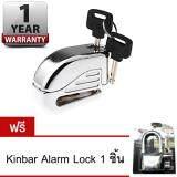 ราคา Alarm Disc Lock กุญแจล๊อคจานเบรค ล็อคดิสเบรค กุญแจกันขโมย สัญญาณกันขโมย จักรยาน รถจักรยานยนต์ แถมฟรี Kinbar Alarm Lock 1 ชิ้น Unbranded Generic เป็นต้นฉบับ