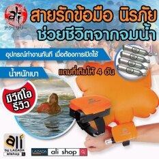ขาย Ali Shui Bao Biao อุปกรณ์ช่วยชีวิตไม่ให้จมน้ำที่เล็กที่สุดในโลก ใช้งานง่าย ติดตัวได้ตลอดเวลา แถมฟรี4แท้งเติมลม Sbb1 ใหม่