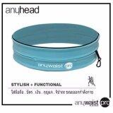 ราคา Anyhead สายคาดเอว เก็บมือถือ นักวิ่ง Anywaist Pro Running Belt Light Blue เป็นต้นฉบับ