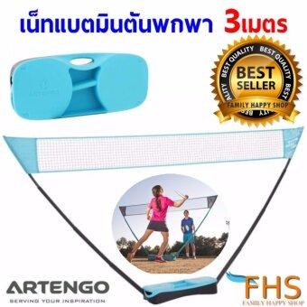 ARTENGO เน็ตแบดมินตันแบบพกพารุ่น Easy Net ขนาด 3 เมตร