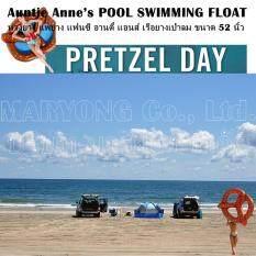 Auntie Anne S Pool Swimming Float ห่วงยาง แพยาง แฟนซี อานตี้ แอนส์ อุปกรณ์ว่ายน้ำ เรือยางเป่าลม ขนาด 52 นิ้ว 1 ชิ้น ใน ไทย