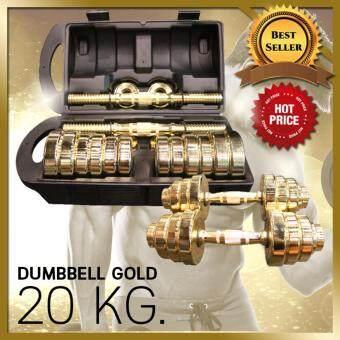 Avarin ดัมเบลสีทอง ดัมเบล ชุดยกน้ำหนัก 20 กิโลกรัม ปรับน้ำหนัก ชุบสีทอง พร้อมกล่อง ดัมเบลกล่อง Adjustable gold Dumbbell with Box 20 KG.