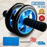 ราคา Avarin ลูกกลิ้งเล่นกล้ามท้อง Ab Wheel ขนาด 16 Cm Blue ใหม่