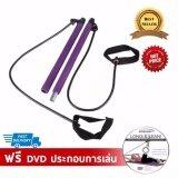 ราคา Avarin อุปกรณ์พิลาทิส ยืดเส้น คลายกล้ามเนื้อ กระชับสัดส่วน Portable Pilates เป็นต้นฉบับ Avarin