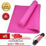 ส่วนลด Avarin เสื่อโยคะ Yoga Mat หนา 6 มม ขนาด 173 X 61 ซม สีชมพู ฟรี ถุงเป้ใส่เสื่อโยคะ