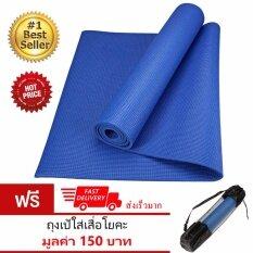 ราคา Avarin เสื่อโยคะ Yoga Mat หนา 6 มม ขนาด 173 X 61 ซม ฟรี ถุงเป้ใส่เสื่อโยคะ ราคาถูกที่สุด