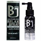 ขาย B7 บี เซเว่น Relax Spray สมุนไพร สกัดเข้มข้น ใหม่