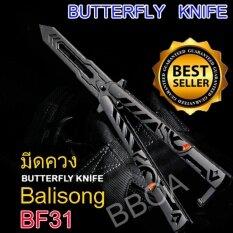 BF31 Balisong มีดบาลิซอง มีดควง มีดซ้อม มีดผีเสื้อ อย่างดี สีเงิน