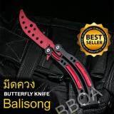 ราคา Bf01 Balisong มีดบาลิซอง มีดควง มีดซ้อม มีดผีเสื้อ มีดCsgo Counter Strike อย่างดี สีแดง แบบไร้คม สำหรับซ้อมควง เป็นต้นฉบับ