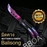 ราคา Bf02 Balisong มีดบาลิซอง มีดควง มีดซ้อม มีดผีเสื้อ มีด Csgo Counter Strike อย่างดี สีม่วง แบบไร้คม สำหรับซ้อมควง ออนไลน์ นนทบุรี