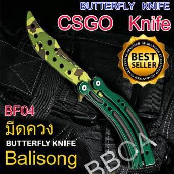 BF04 Balisong มีดบาลิซอง มีดควง มีดซ้อม มีดผีเสื้อ มีด CSGO Counter Strike อย่างดี สีเขียว แบบไร้คม สำหรับซ้อมควง
