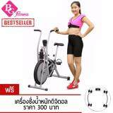 ราคา B G Fitness จักรยานนั่งปั่นออกกำลังกาย จักรยานบริหาร Air Bike รุ่น Bg8701 ฟรี เครื่องชั่งน้ำหนัก Glass ใหม่ ถูก