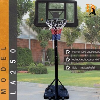 แป้นบาสbasketball hoop (รุ่น-LA250-หน้าแป้น 44 นิ้ว)ปรับความสูงได้