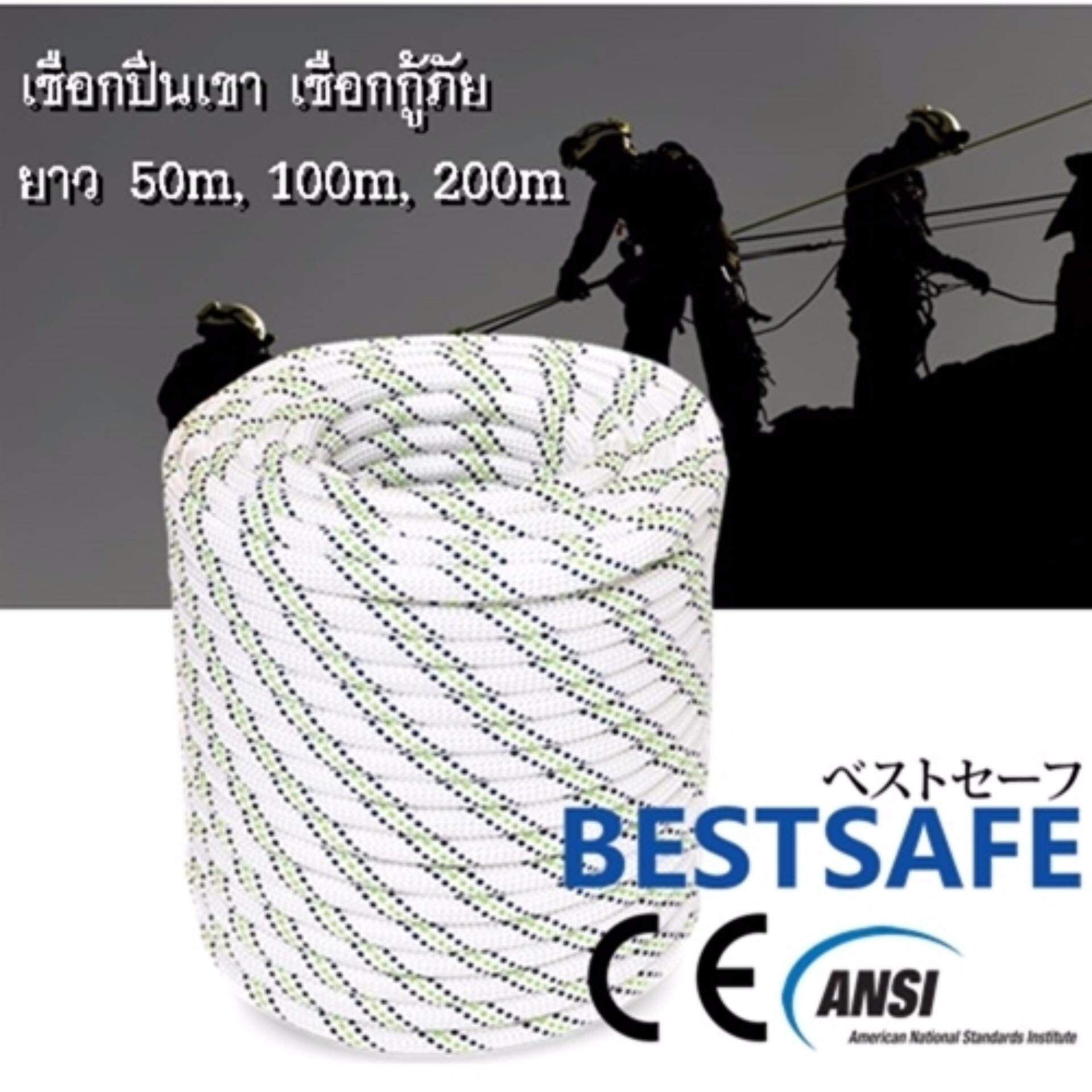 Best Safe: Best Static Rope 50 เมตร