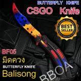 ขาย ซื้อ ออนไลน์ Bf05 Balisong มีดบาลิซอง มีดควง มีดซ้อม มีดผีเสื้อ มีดCsgo Counter Strike อย่างดี ลายโคลัมเบียแบบไร้คม สำหรับซ้อมควง