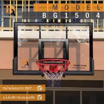 แป้นบาสติดผนังห่วงบาส (รุ่น-BG1504-แป้น 50นิ้ว) Basketball hoop