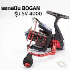 ขาย รอกสปินนิ่ง Bogan Sv4000 รอกดีมีคุณภาพ ราคาประหยัด สวยจริงจัง Bogan ใน Thailand