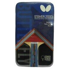 ซื้อ ไม้ปิงปอง Butterfly รุ่น Stayer 2000 ออนไลน์ กรุงเทพมหานคร