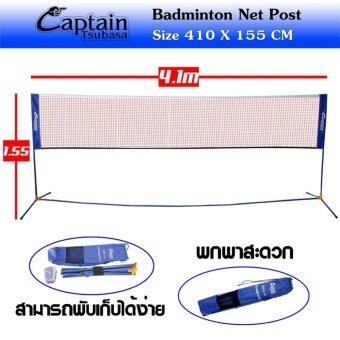 Captain Tsubasa Badminton Net Post เน็ต ตาข่ายแบดมินตัน แบบพกพา (กว้าง 4.1 x สูง 1.55 เมตร)