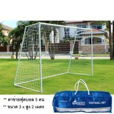 ขาย Captain Tsubasa Football Net ตาข่ายประตูฟุตบอล 5 คน ตาข่ายประตูฟุตซอล ขนาดมาตรฐาน กว้าง 3 ม X สูง 2 เมตร เป็นต้นฉบับ