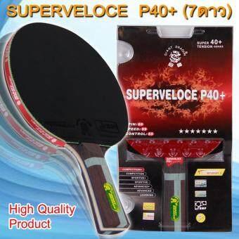 Captain Tsubasa ไม้ปิงปอง Table Tennisรุ่น SUPERVELOCEP40+ (ST12702P40+)
